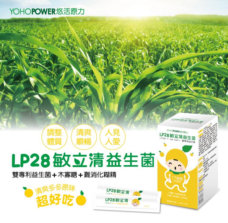 LP28敏立清益生菌 -多多原味