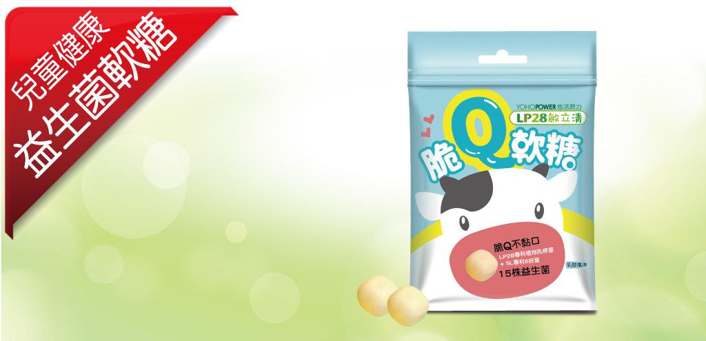 益生菌軟糖-00