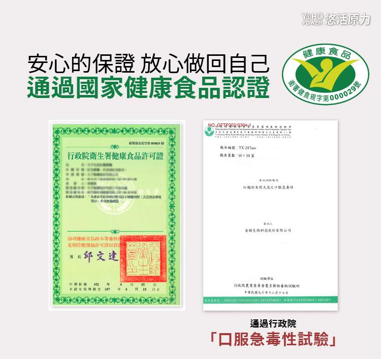 安心的保證 放心做回自己 通過國家健康食品認證